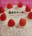 基本のケーキ-大切な日に作る、 とっておき&おもてなし