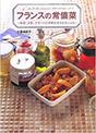 フランスの常備菜 前菜、主菜、デザートの手軽な作りおきレシピ