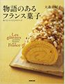 物語のあるフランス菓子 - おいしいレシピとエピソード-